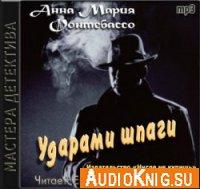 Ударами шпаги (аудиокнига)