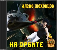 Алекс Шеховцов. На орбите (Аудиокнига)
