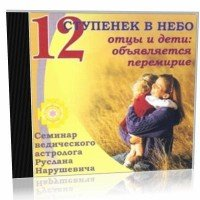 12 ступенек в небо. Отцы и дети - объявляется перемирие (аудиокнига)