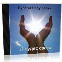 12 чудес света (аудиокнига)