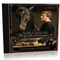 Лошадиная энциклопедия (аудиокнига)