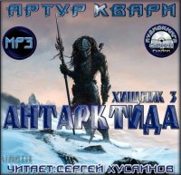 Квари Артур. Хищник-3. Антарктида (Аудиокнига)