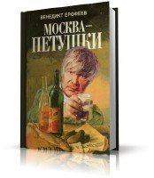 Ерофеев Венедикт - Москва - Петушки (аудиокниги)