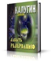 Калугин Алексей - Забыть резервацию (аудиокнига)