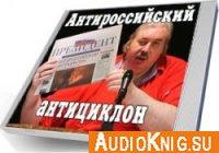 Антироссийский Антициклон (аудио)