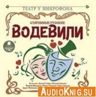 Старинные русские водевили (аудиокнига)
