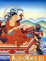 Гухьясамаджа комментарии на практику (аудиокнига)