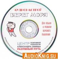 Александр Свияш - Берег Моря (психоактивная аудиопрограмма)