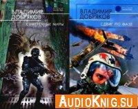 Владимир Добряков - Хроноагенты (серия аудиокниг)