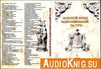 Золотой фонд радиоспектаклей. Диск 1 (аудиокнига)