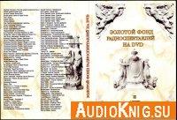 Золотой фонд радиоспектаклей. Диск 2 (аудиокнига)