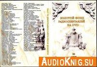Золотой фонд радиоспектаклей. Диск 3 (аудиокнига)