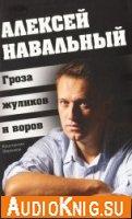 Алексей Навальный. Гроза жуликов и воров (аудиокнига)