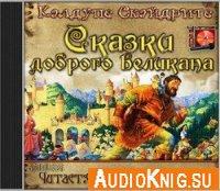 Сказки доброго великана (аудиокнига)