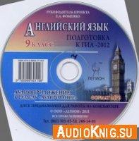 Английский язык. Подготовка к ГИА-2012. 9 класс (Аудиоприложение)