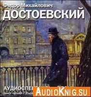 Ф. М. Достоевский - Бесы (Аудиоспектакль)