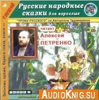 Русские народные сказки для взрослых (аудиокнига)