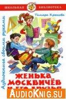 Женька Москвичёв и его друзья (аудиокнига)