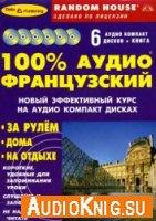 100% аудио французский
