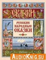 Русские народные сказки (аудиоспектакли)