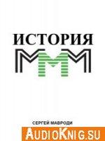 "История ""МММ"" (аудиокнига)"