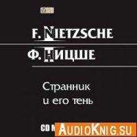 Странник и его тень (аудиокнига)