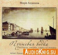 Марк Алданов - Пуншевая водка (аудиокнига)