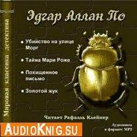 Эдгар Алан По. Золотой жук (Аудиокнига)
