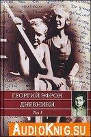 Георгий Эфрон. Дневники (Аудиокнига)