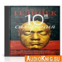 Десятая симфония (Аудиокнига)