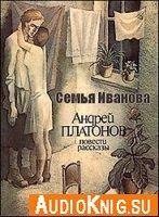 Семья Иванова