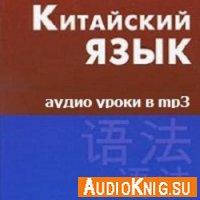 Каждый день говорим по-китайски (Аудио уроки)