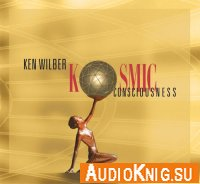 Кен Уилбер - Космическое Сознание (аудиокнига)