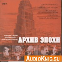 Николай Ставров - Архив эпохи (аудиокнига)