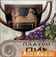 Платон - Пир (Аудиоспектакль)