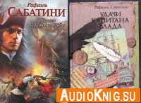 Рафаэль Сабатини - Капитан Блад. Трилогия (аудиокнига)