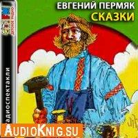 Пермяк Евгений - Сказки (Аудиоспектакль)