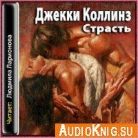 Страсть (Аудиокнига)