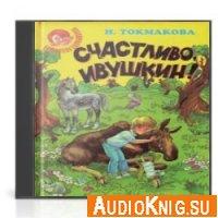 Счастливо, Ивушкин! (Аудиоспектакль)