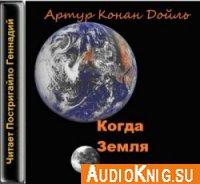 Когда Земля вскрикнула (аудиокнига)