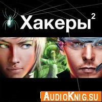 Хакеры 2. Паутина (аудиокнига)