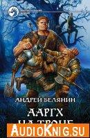 Андрей Белянин - Ааргх на троне (аудиокнига) читает Сергей Кирсанов