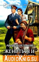 Андрей Белянин - Жениться и обезвредить (аудиокнига) читает Вячеслав Герасимов