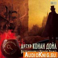 Воспоминания о Шерлоке Холмсе (аудиокнига)