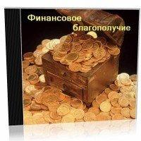 Финансовое благополучие (аудиокнига)