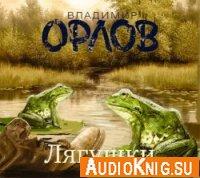 Лягушки (аудиокнига)