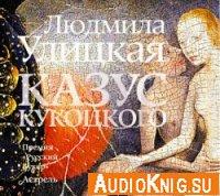 Казус Кукоцкого (аудиокнига)