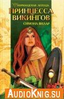 Принцесса викингов (аудиокнига)