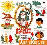 Король Палитра Первый (аудиокнига)
