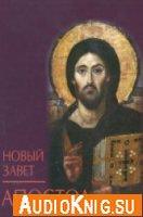 Новый Завет. Апостол (Аудиокнига)